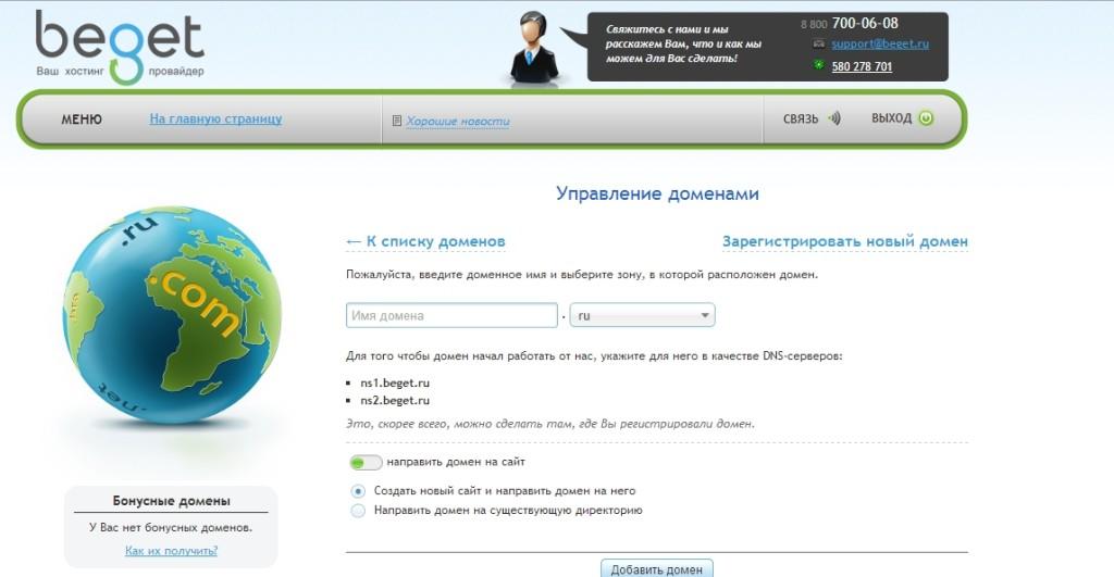 Управление доменами  Панель управления хостингом - Google Chrome