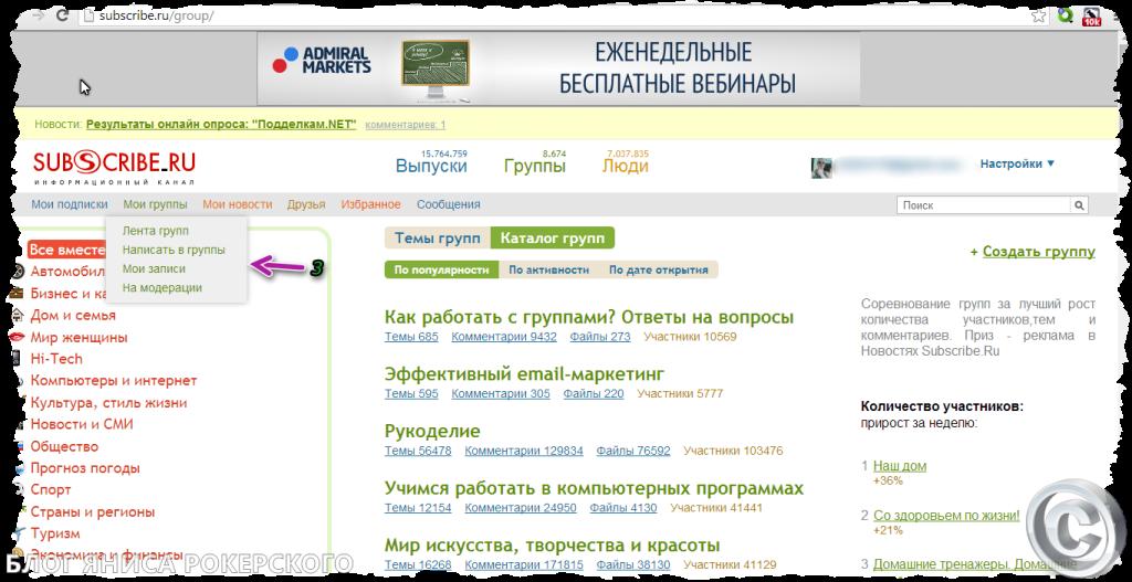 сервис-Сабскрайб