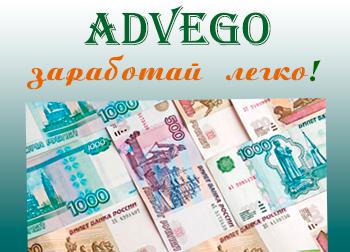 advego_birzha_kopirajtinga
