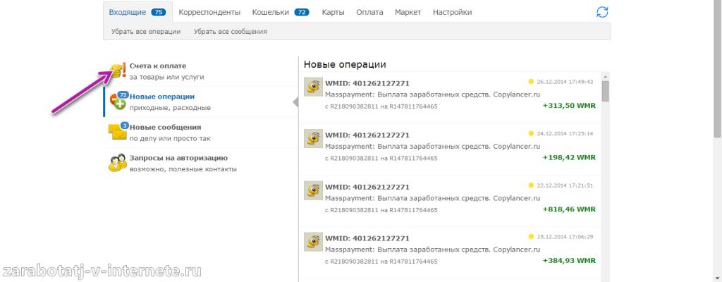 vyvod-webmoney