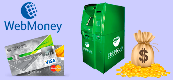 webmoney-sberbank