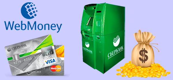webmoney-sberbank