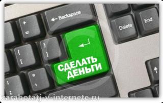 zarabotat-v-internete