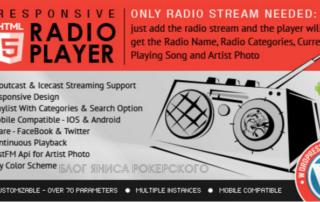 radio-pleer-onlajn