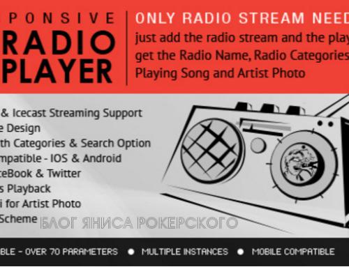 Вруби дискотеку на сайте с радио плеером онлайн!